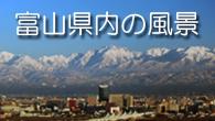 富山県内の風景